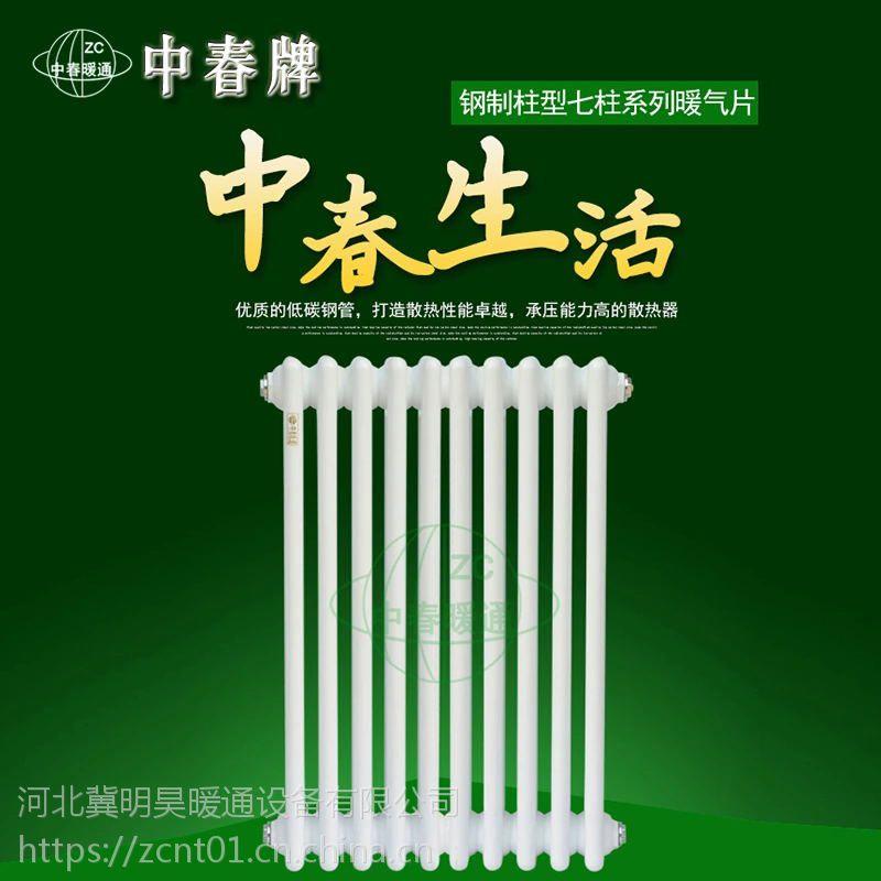 供应钢制柱型七柱QFGZ707喷塑散热器