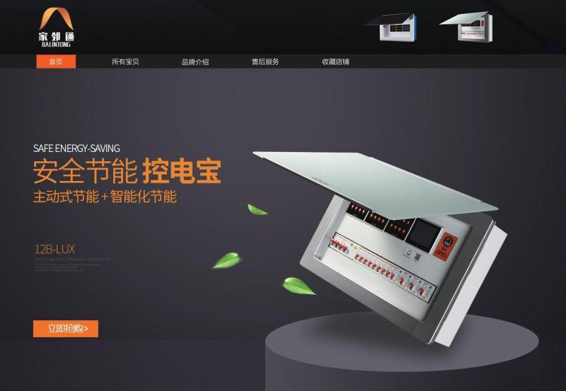 供应店铺视觉提升_品牌策划_东莞产品拍摄_详情页设计