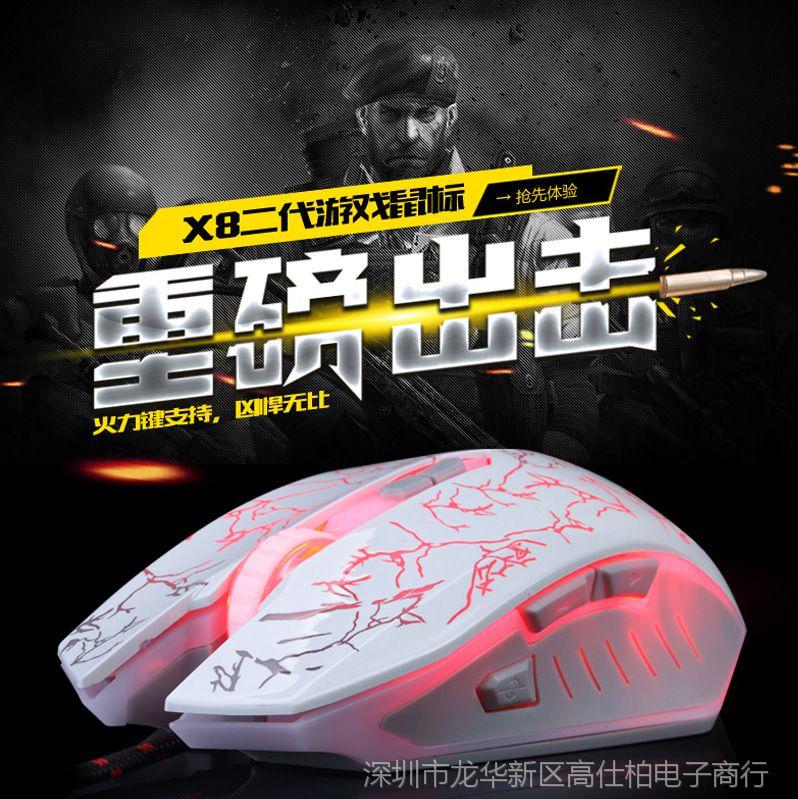 跨境专供剑圣一族X8二代电竞cf专用宏编程专业lol游戏鼠标有线