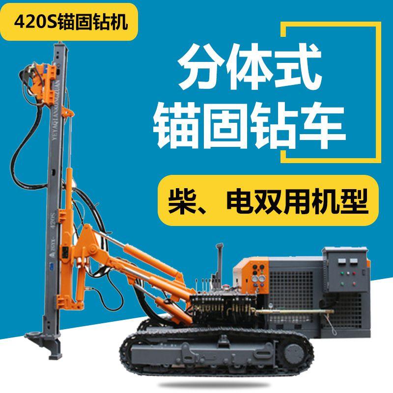 志高ZGYX420SC护坡钻机柴电双用潜孔钻机