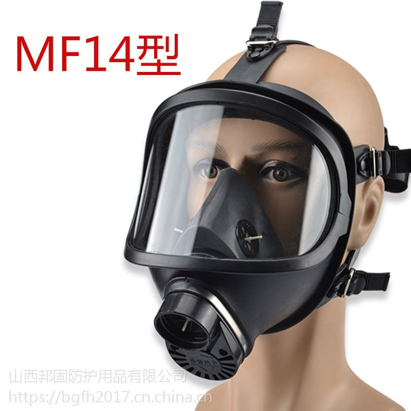 MF14型防毒全面具 头戴式防尘面具 防一氧化碳滤毒罐 进口橡胶主体