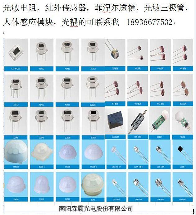 森霸传感专业生产人体红外传感器、光敏电阻的优质厂家