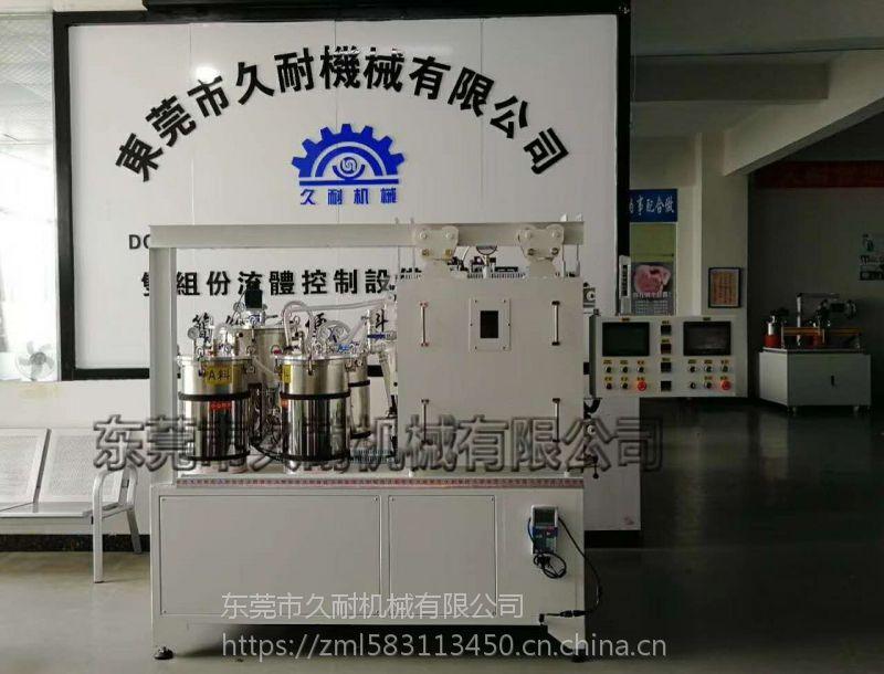 高压包真空灌胶机 久耐机械小型双系统环氧树脂真空注胶机