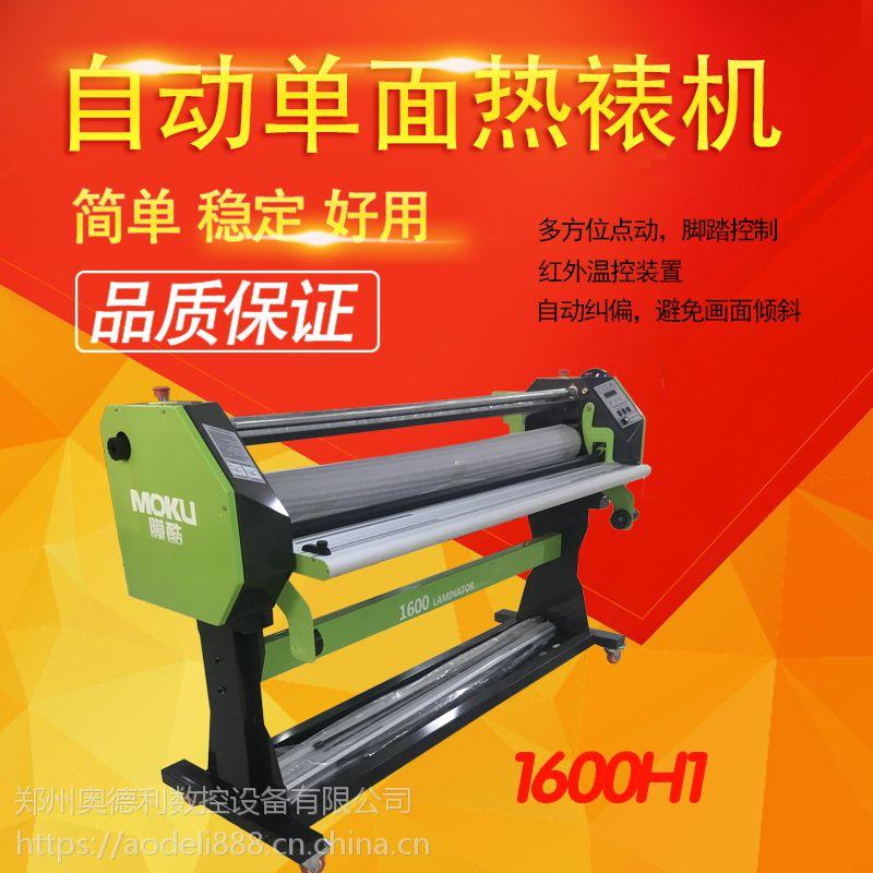 奥德利覆膜机,1600H1覆膜机,奥德利热裱机