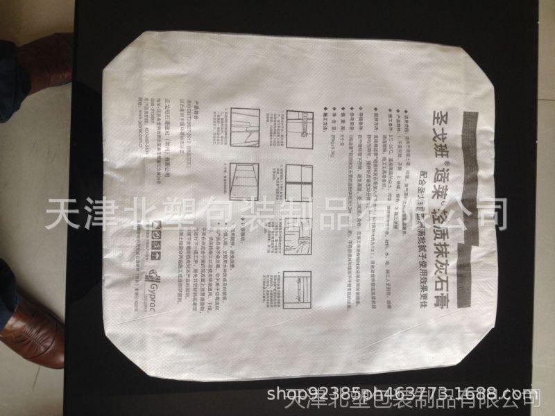 厂家直销 专业生产外墙专用腻子粉包装袋