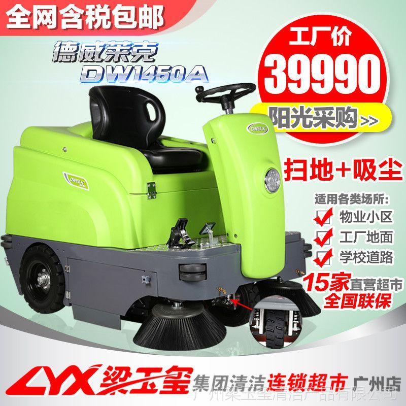 德威莱克驾驶式扫地车 物业工厂市政用扫地机 电瓶驾驶式扫地机
