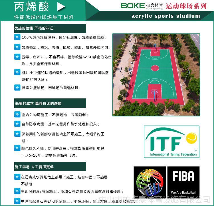 深圳篮球场地画法 户外彩色球场地坪漆划线尺