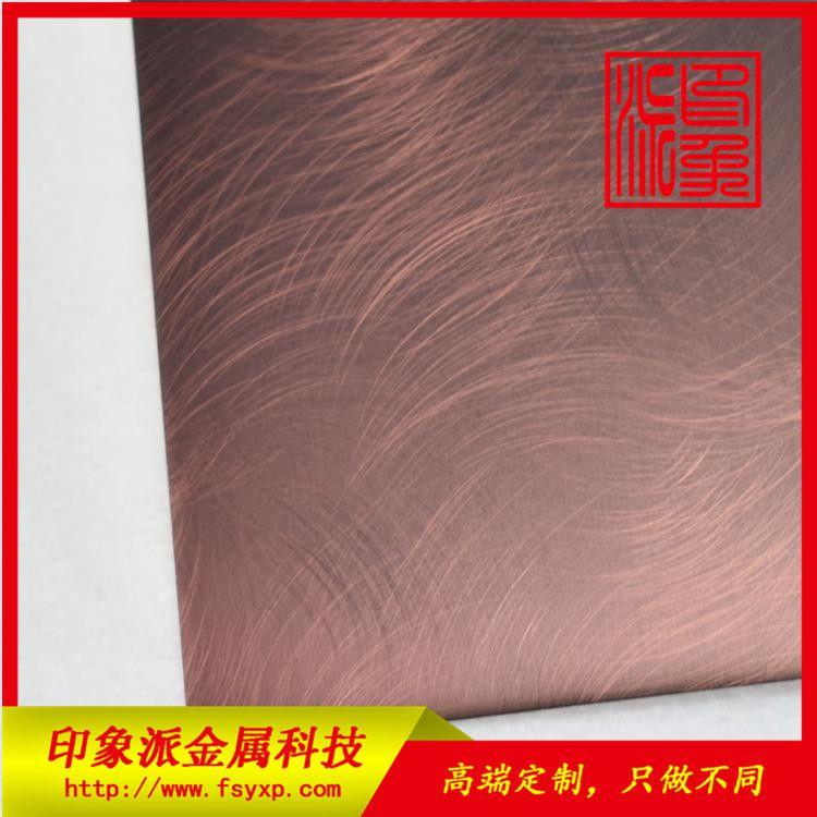 印象派彩色不锈钢304旋风纹红铜色板