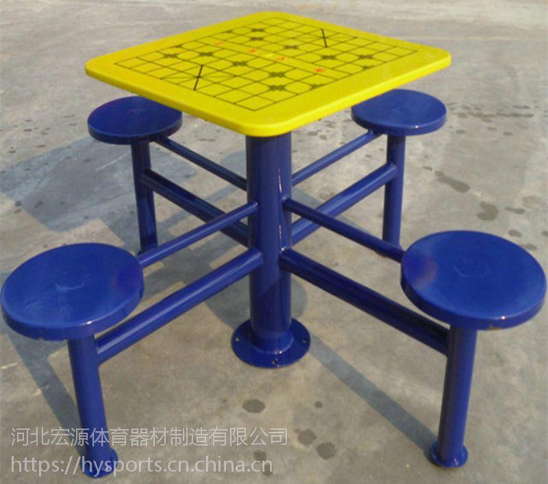 河北宏源ABS不锈钢面棋盘桌户外健身路径厂家直销