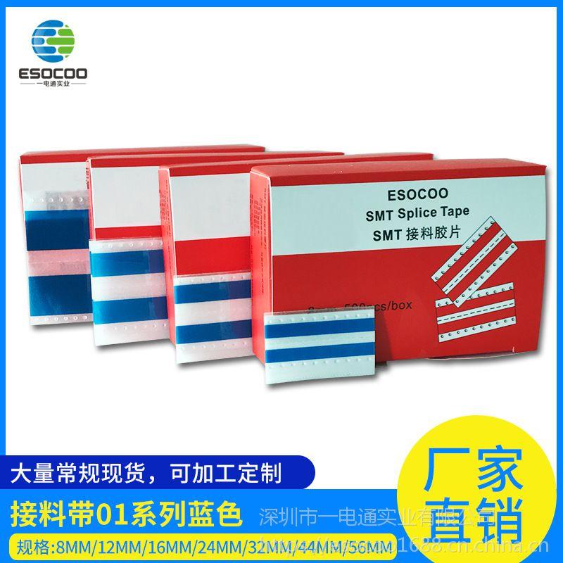 河南ESOCOO厂家生产电子接料接料带