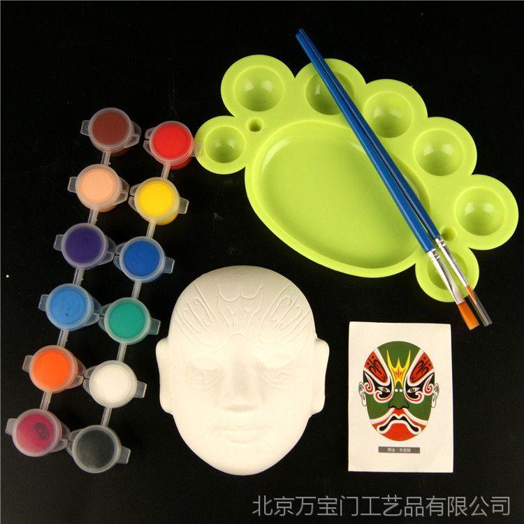 DIY幼儿园手工美术彩绘空白京剧脸谱石膏面具中国风特色小礼品