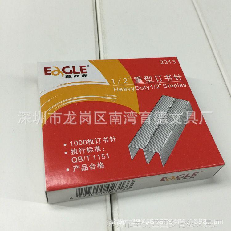 供应正品Eagle益而高2313加厚订书针 23/13重型订书钉 可订100页