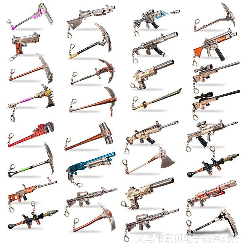 堡垒之夜FORTNITE周边 SCAR 镐头 步枪 钥匙扣 玩具模型 合金武器