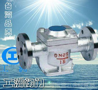 自由半浮球式蒸汽疏水阀CS15H、CS45H 零售