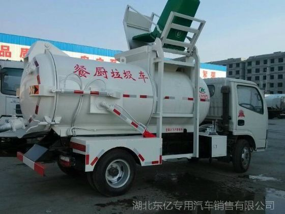 东风餐厨垃圾车价格