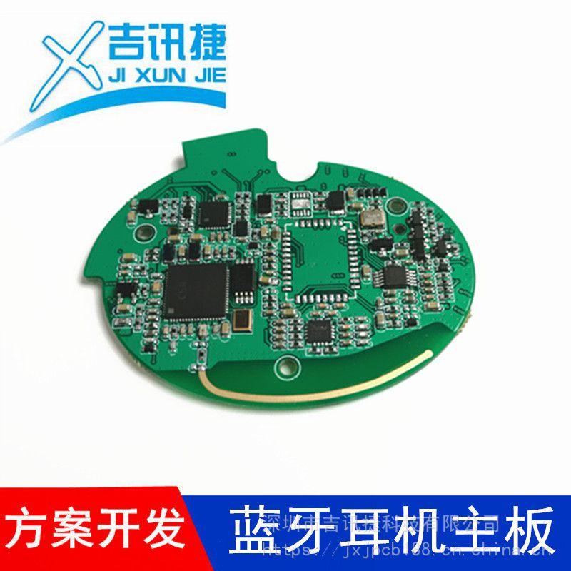 供应PCB电路板设计 无线头戴蓝牙耳机方案开发 PCBA生产加工一站式服务商