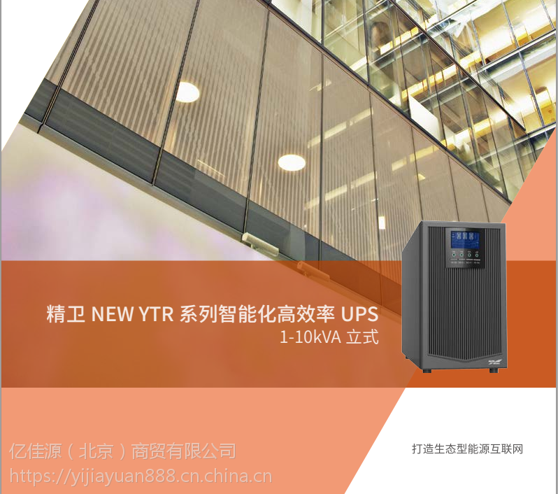 供应北京科华UPS电源YTR1101北京现货科华1KVA内置蓄电池