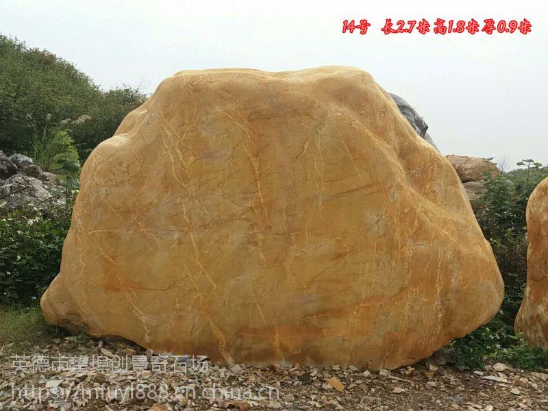 供应优质深圳英德石 大型黄蜡石刻字石,厦门园林景观石