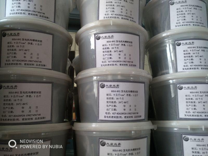 哈电机组专用HDJ-892沟槽密封胶