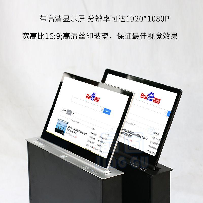 厂家直销JG184-FS液晶显示器升降器会议桌电脑显示器升降功能台隐藏式无纸化会议升降器带防夹手