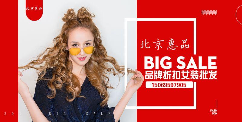 北京惠品品牌折扣女装批发 简介