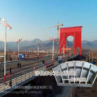 悬索大桥索鞍索夹铸造 钢结构工程铸钢件铸造