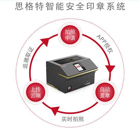 企业印章智能的印章机解决企业用印并节约成本