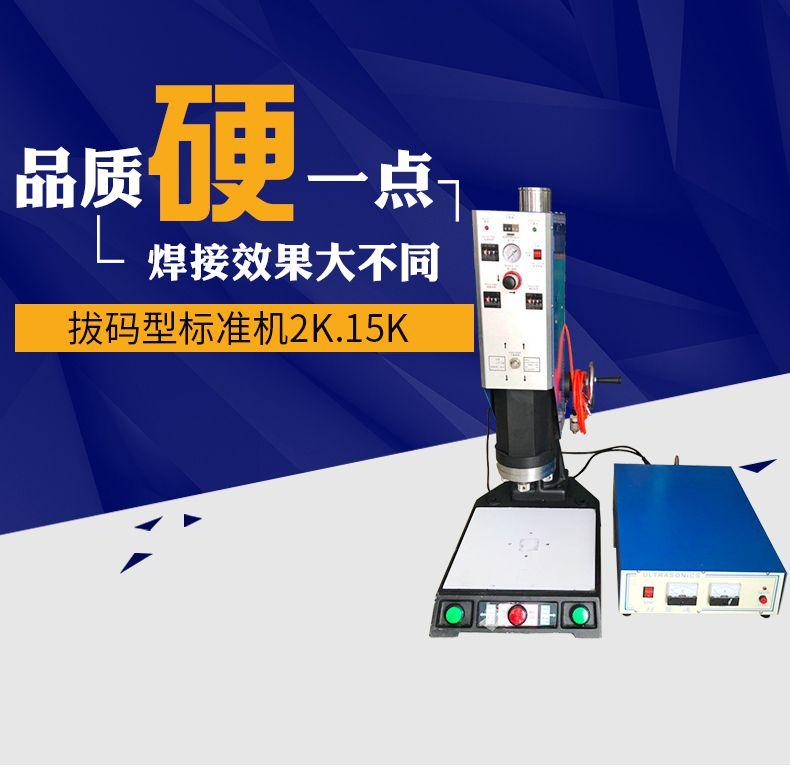 魔术贴超声波焊接 东莞超声波焊接机批发 厂家直销 质量可靠
