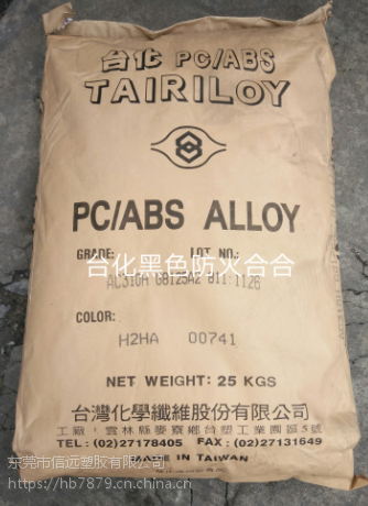 防火合金PC+ABS台化AC310H黑色