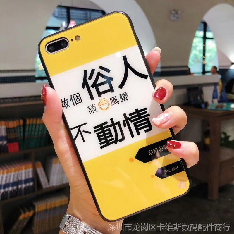【抖音做个俗人iphonex手机壳文字8plus玻璃壳