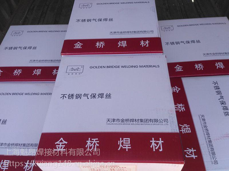 天津金桥JQ-2205不锈钢焊丝JQ-2209不锈钢焊丝