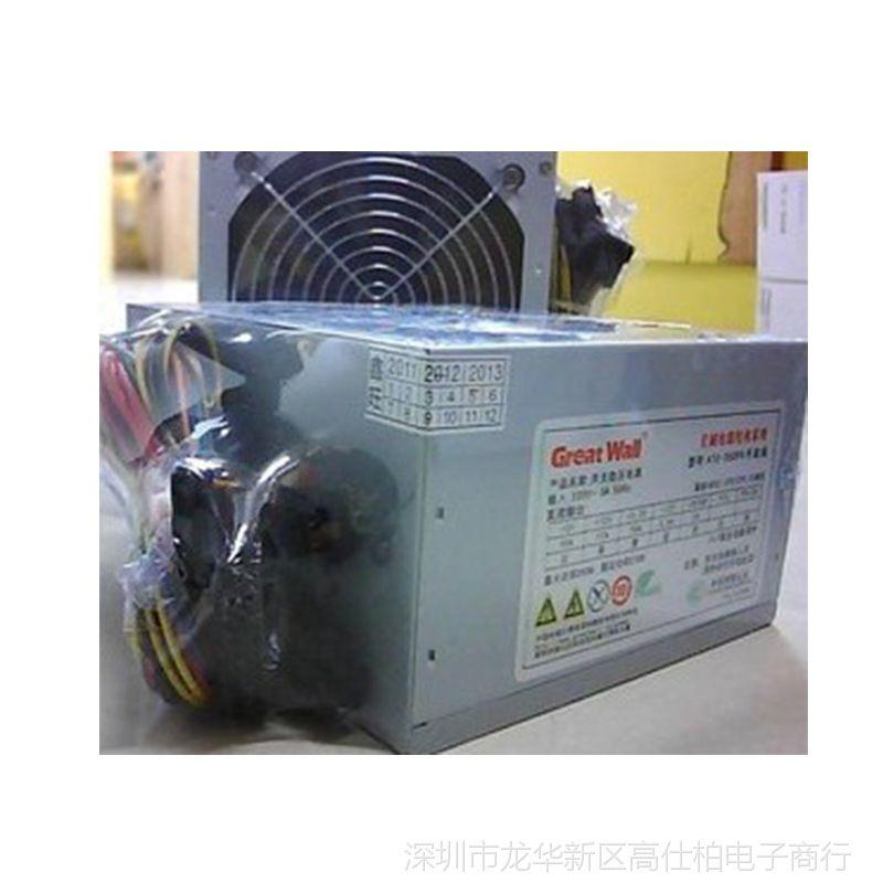 厂家直销 电脑电源 长城电源 350W电源 台式机电源 支持双核