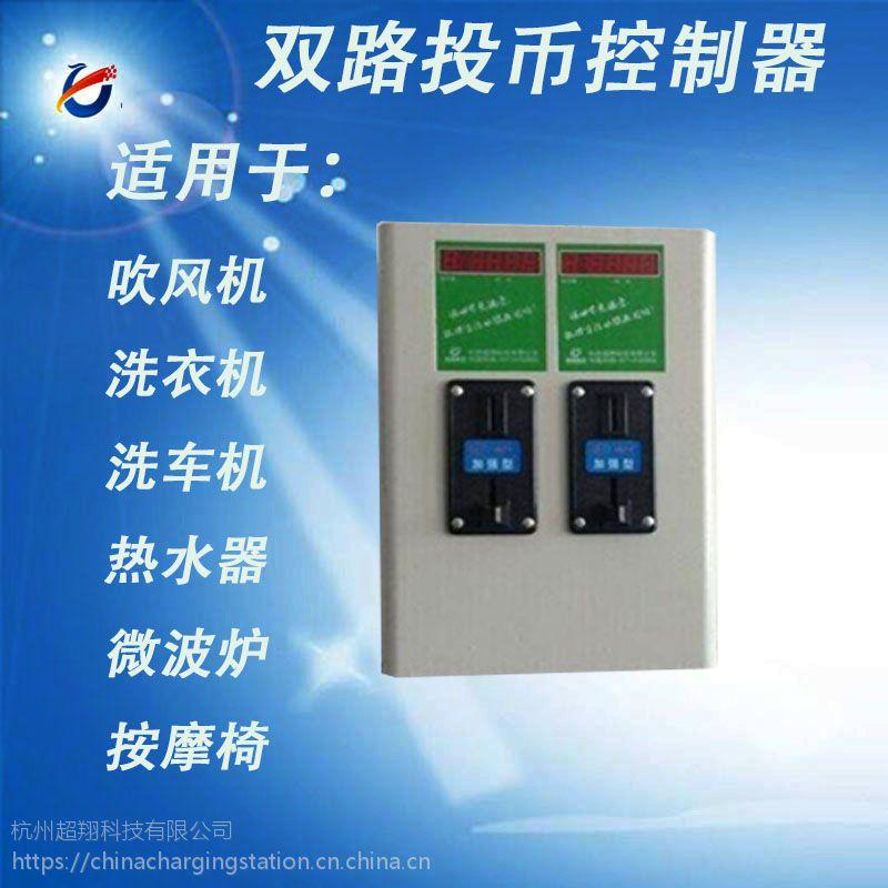 杭州超翔充电站厂家直销 自助设备 洗衣机洗车机热水器按摩椅电脑双路投币刷卡控制器