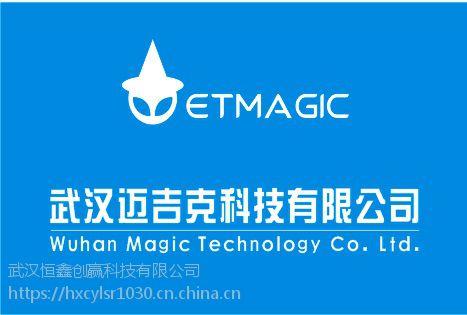 武汉迈吉克多媒体互动科技中控系统10.14可集成控制