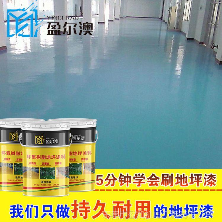 东莞地坪漆环氧砂浆自流平室内防尘耐磨厂房环氧地坪漆厂家直销