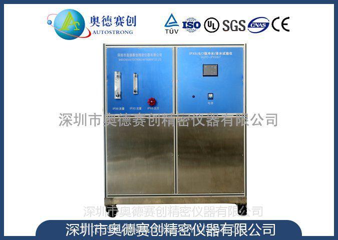 供应AUTO-IPX5/IPX6强冲水试验箱