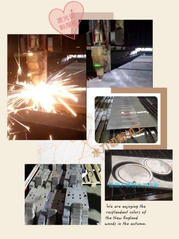 不锈钢激光切割水刀切割加工