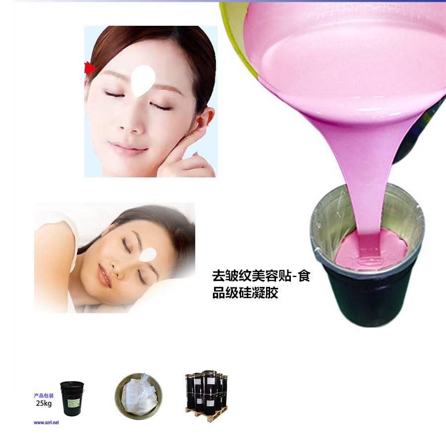 美容贴专用环保食品级硅凝胶