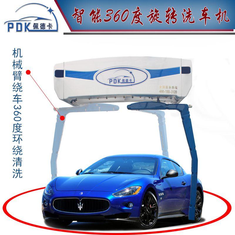 杭州佩德卡全自动洗车机