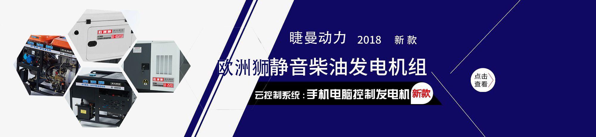 上海睫曼电力设备有限公司