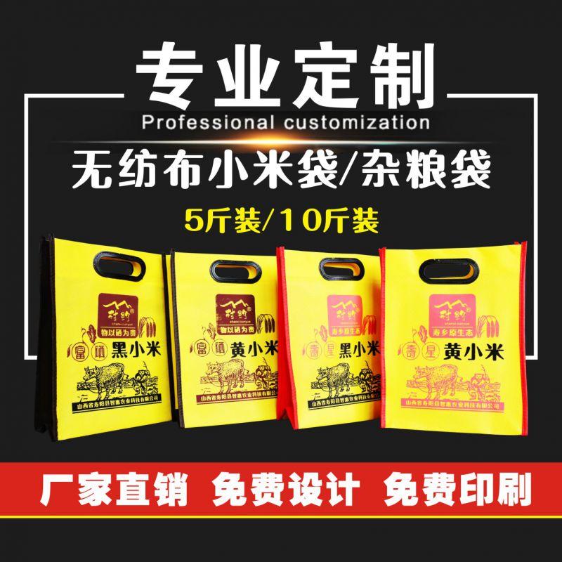 山西无纺布小米袋杂粮袋5斤10斤包装袋定制定做生产厂家