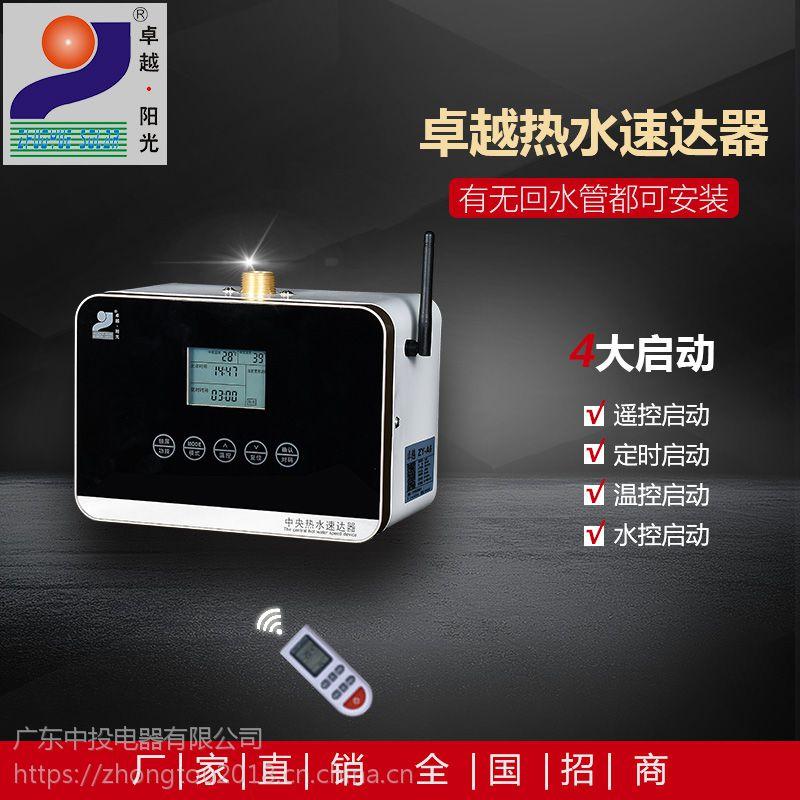 湛江全智能热水管道循环器批发 触控回水器热水循环系统工厂直供