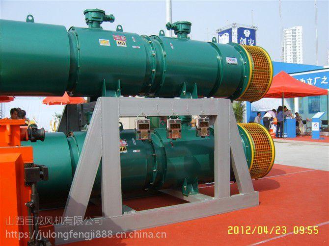 供应巨龙环保型FBD矿用隔爆型轴流局部通风机