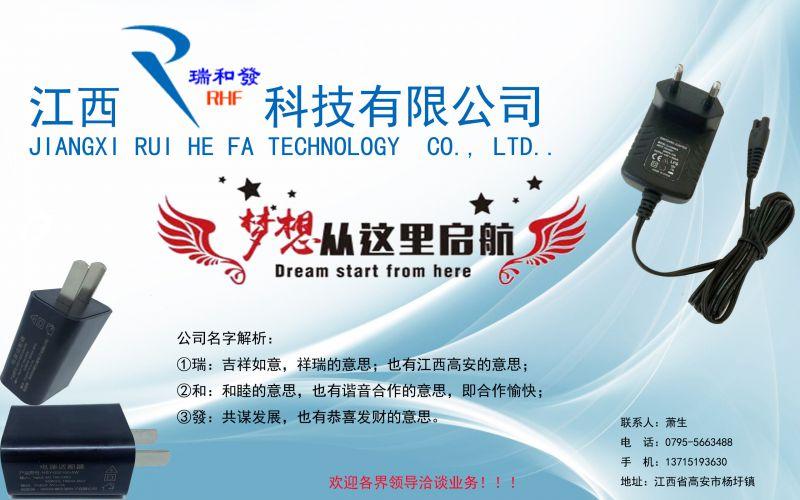 江西瑞和發科技有限公司