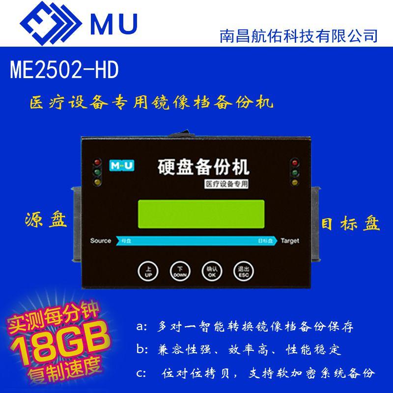 MU硬盘备份机 多硬盘数据系统拷贝到一个大硬盘 医疗设备系统