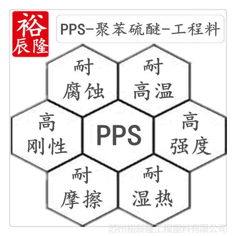 塑料筷子PPS 聚苯硫醚 耐高温100-200℃ 黑色 食品级 高硬度