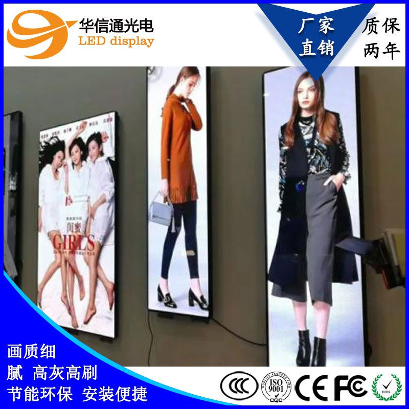 P2.5高清超薄海报展架易拉宝电子广告显示屏