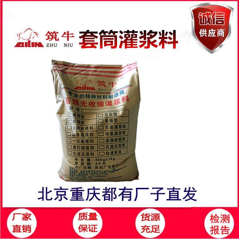 北京钢筋连接用套筒灌浆料厂家套筒灌浆料价格
