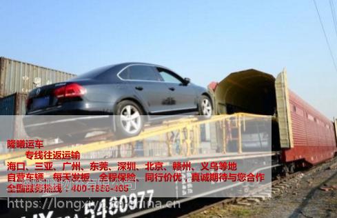 上海轿车托运公司-小轿车托运价格-隆曦运车