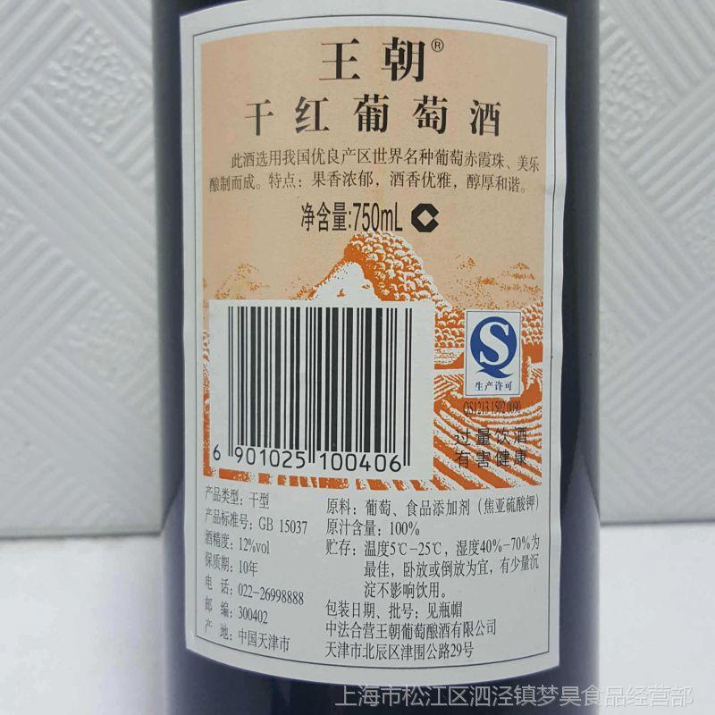 厂家直销 老牌 王朝干红葡萄酒750MI X6瓶一件代发